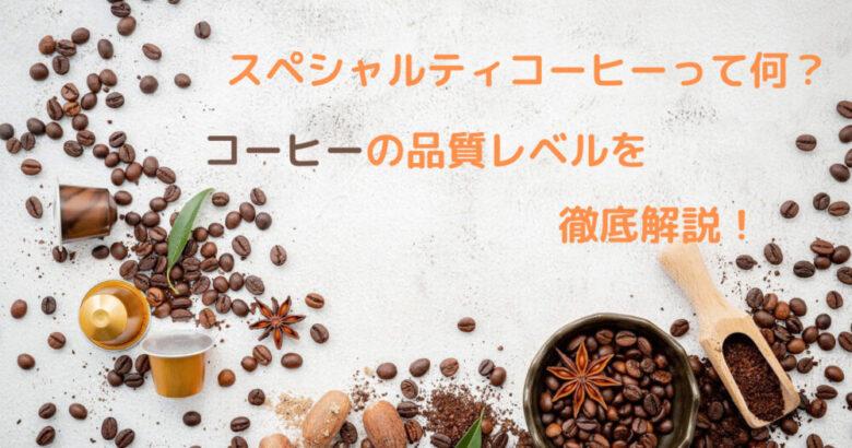 スペシャルティーコーヒー アイキャッチ