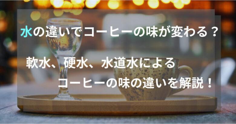 コーヒー 水 アイキャッチ