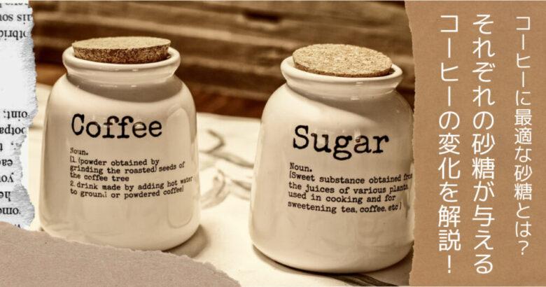 コーヒー 砂糖 アイキャッチ