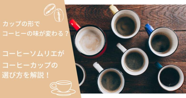 コーヒーカップ アイキャッチ