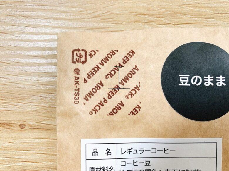シーロースターセレクトコーヒー ガス抜きバルブ
