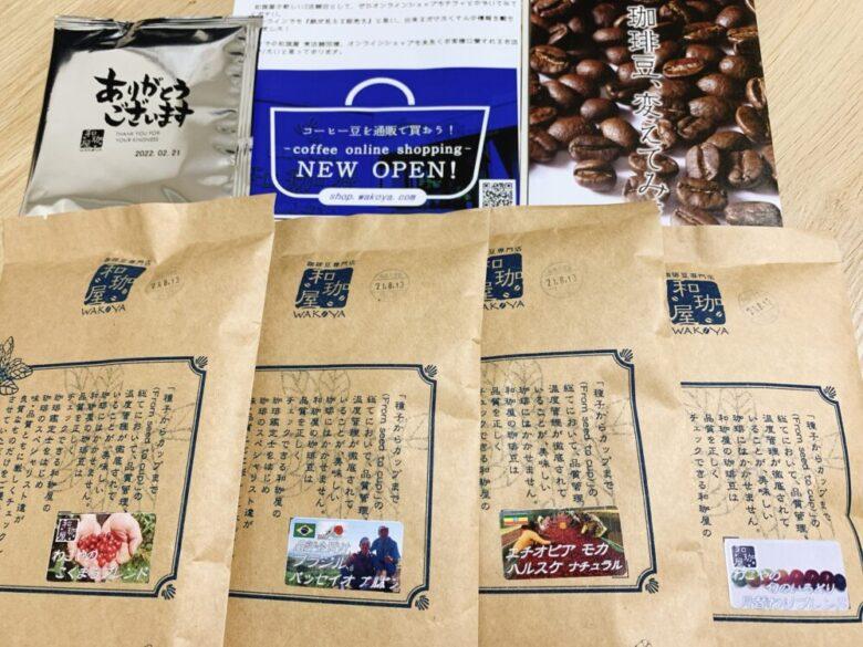 和珈屋コーヒー飲み比べセット内容