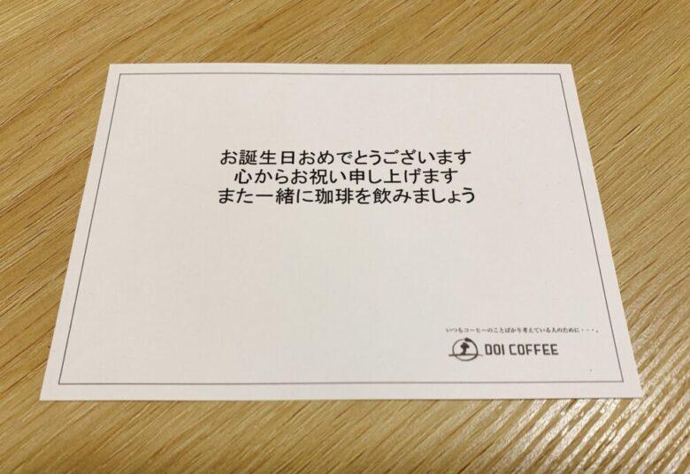 土居珈琲 メッセージカード